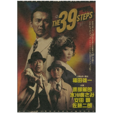 THE 39 STEPS.jpeg